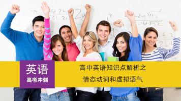 高考英语——情态动词和虚拟语气