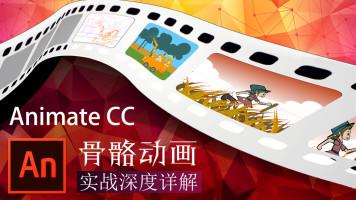 Animate cc 2018骨骼动画原速视频教程 最新 精通flash骨骼教程