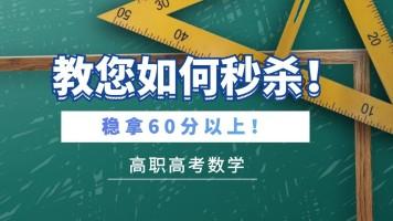 【秒杀】高职高考数学教您如何秒杀,稳拿60分以上!