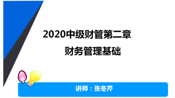 2020中级财务管理第二章年金