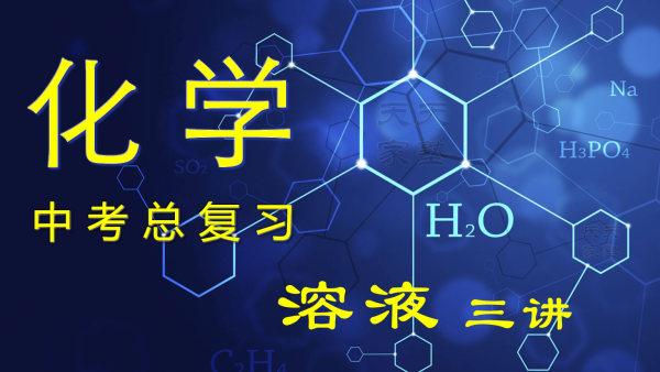 中考冲刺 化学 真题分类专项训练 101112 溶液三讲