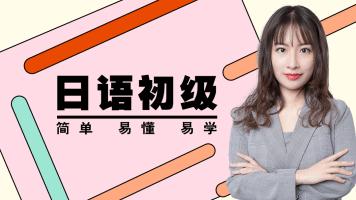 鸿鹄梦日语2103零基础直达班