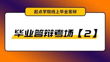 JY20期毕业答辩考场02