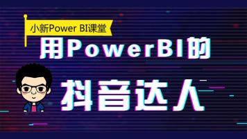 用Power BI的抖音达人