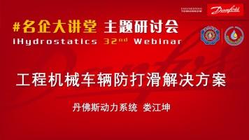 32nd Webinar|#名企大讲堂 工程机械车辆防打滑解决方案|娄江坤
