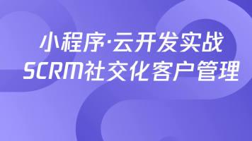 小程序·云开发实战:SCRM社交化客户管理小程序