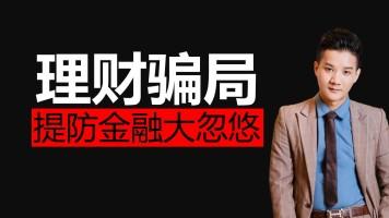 基金理财投资股票金融理财腾讯课堂招财猫教育
