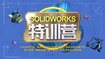 SolidWorks非标机械结构开发特训营