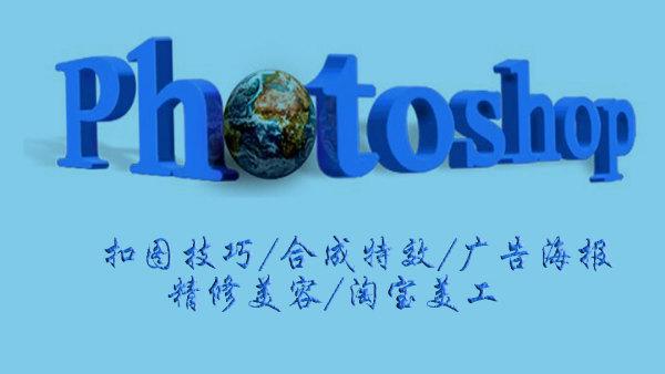 Photoshop/PS扣图技巧/合成特效/PS广告海报/PS淘宝美工