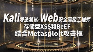 Kali渗透测试/Web安全/存储型XSS和BeEF结合Metasploit攻击框