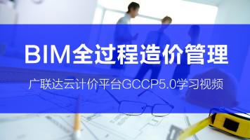 广联达云计价平台GCCP5.0学习视频