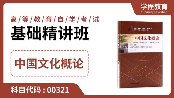 自考00321中国文化概论  基础精讲班【学程教育】