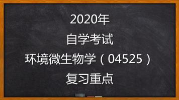 2020年自学考试环境微生物学(04525)自考复习重点