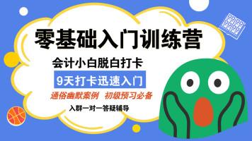 2020零基础会计小白入门打卡训练营→初级会计考试预习王成瑶授课