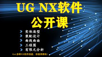 沐风网UG NX软件公开课