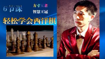 【6节】轻松学会西洋棋