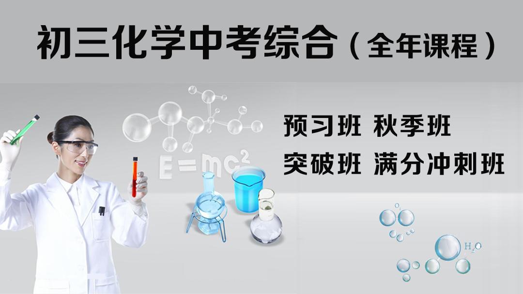 (免)初三化学全年课程:预习班+秋季班+突破班+冲刺满分班