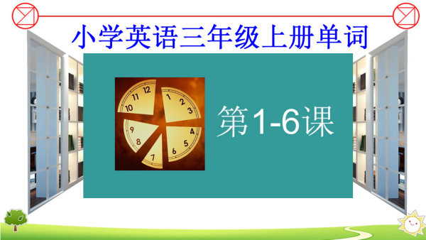 会学英语:小学英语三年级上册单词(1-6单元)