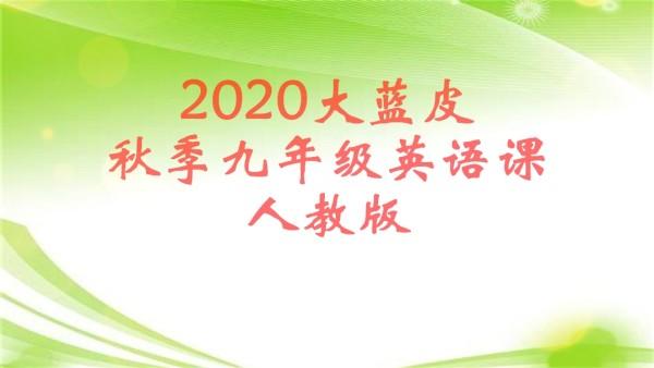 2020大蓝皮秋季九年级英语小班课——人教版