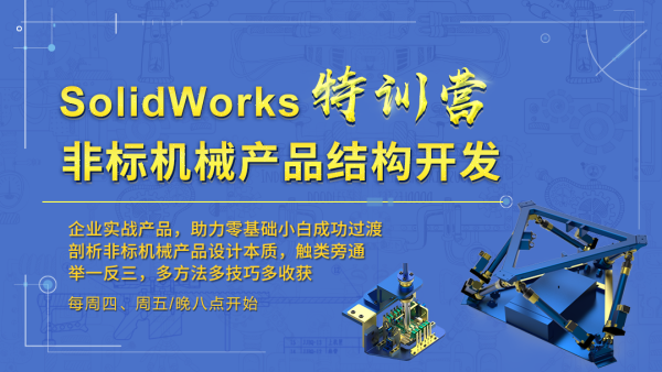 SolidWorks企业级非标机械产品结构开发-特训营
