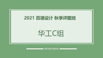 2021评图班【华工C组】