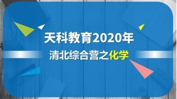 天科教育2020年清北综合营之化学