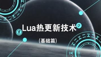 Lua热更新技术(基础篇)