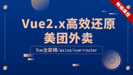 Vue2.x入门到高效还原美团外卖项目(vue全家桶/axios/vue-router)