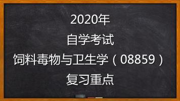 2020年自学考试饲料毒物与卫生学(08859)自考复习重点
