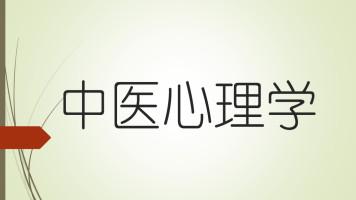 中医心理学-冯英华
