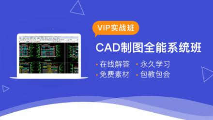 CAD制图全能系统班