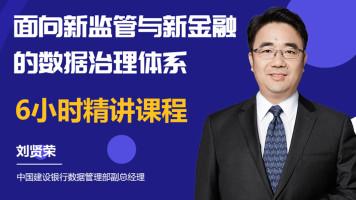 刘贤荣《面向新监管与新金融的数据治理体系》