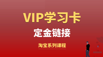【VIP名额】0基础淘宝VIP运营课预定