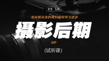 PS/摄影后期/人像精修/商业精修/调色实战-免费学