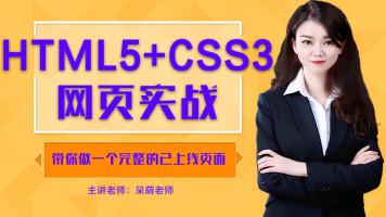 带你用HTML5+CSS3做完整页面(前端项目实战,网页实战)