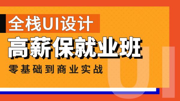 全栈UI设计0基础高薪保就业课程