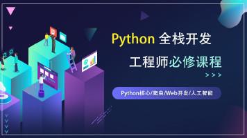 Python零基础入门|爬虫|数据分析|人工智能【软帝云课堂】