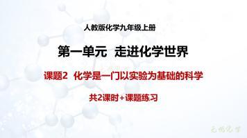 2021届初三化学-第一单元 课题2 化学是一门以实验为基础的科学
