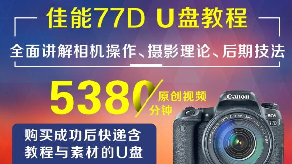 U盘版-佳能77D摄影从入门到精通