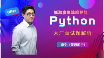 Python大厂面试题解析+流浪地球评论抓取和分析(可使用优惠劵)