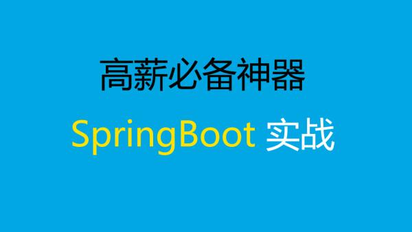 微服务框架SpringBoot零基础到实战视频教程
