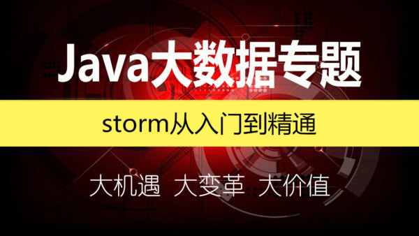Storm从入门到精通/Java大数据/Storm专题/分布式部署解决方案
