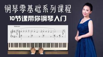 钢琴零基础入门课