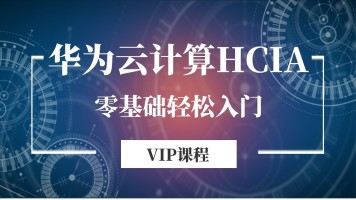华为云计算HCIA-Cloud入门课程