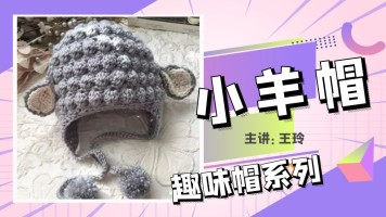 钩针帽子|小羊帽