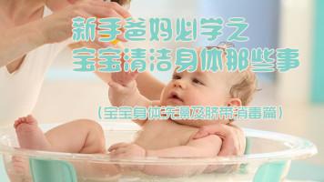 新手爸妈育儿手册3(宝宝洗澡和脐带消毒)