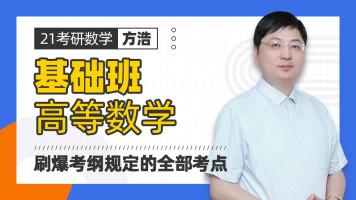 2021考研-高等数学【基础班】(浩哥带你刷爆数学)