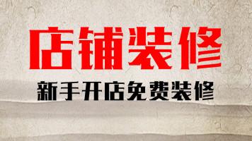 【K2】淘宝开店运营之新手开店免费店铺装修教程