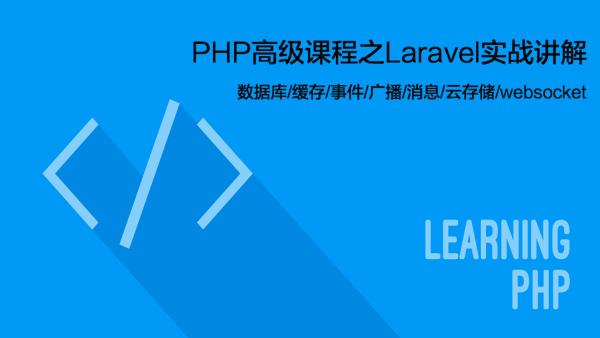 PHP高级课程之Laravel实战讲解