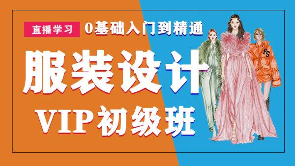 服装设计VIP初级班-手绘时装画/款式图/CDR/PS服装材料